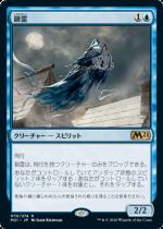 鎖霊/Shacklegeist(M21)【日本語】