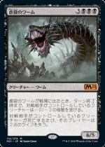 虐殺のワーム/Massacre Wurm(M21)【日本語】