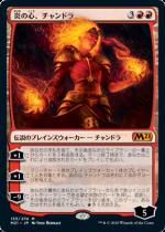 炎の心、チャンドラ/Chandra, Heart of Fire(M21)【日本語】