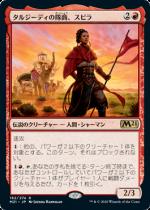 タルジーディの隊商、スビラ/Subira, Tulzidi Caravanner(M21)【日本語】