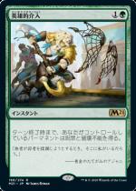 英雄的介入/Heroic Intervention(M21)【日本語】