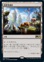 鳥獣保護区/Animal Sanctuary(M21)【日本語】