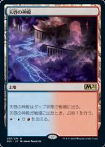 天啓の神殿/Temple of Epiphany(M21)【日本語】