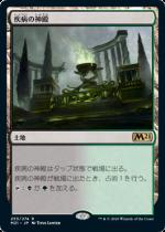 疾病の神殿/Temple of Malady(M21)【日本語】