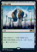 神秘の神殿/Temple of Mystery(M21)【日本語】
