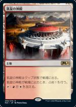 凱旋の神殿/Temple of Triumph(M21)【日本語】
