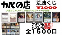 【MTG】カベの店アウトレット限定荒波1000円くじ 全1500口