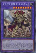 古生代化石騎士 スカルキング【コレクターズ】CP20-JP006