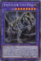 古生代化石竜 スカルギオス【コレクターズ】CP20-JP009