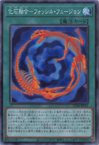 化石融合−フォッシル・フュージョン【コレクターズ】CP20-JP011