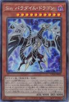 Sin.パラダイム・ドラゴン【コレクターズ】CP20-JP019