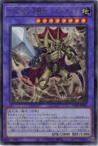 古生代化石騎士 スカルキング【ウルトラ】CP20-JP006