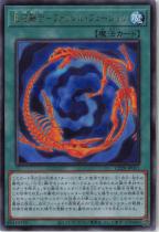 化石融合−フォッシル・フュージョン【ウルトラ】CP20-JP011
