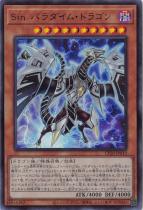 Sin.パラダイム・ドラゴン【ウルトラ】CP20-JP019