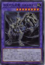 古生代化石竜 スカルギオス【スーパー】CP20-JP009