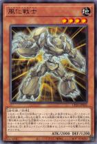 風化戦士【レア】CP20-JP005