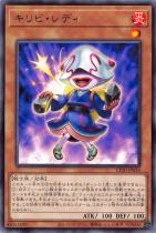 キリビ・レディ【レア】CP20-JP034