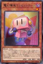 幻機塊コンセントロール【レア】CP20-JP035