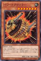 パワードクロウラー【ノーマル】CP20-JP002
