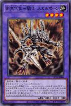 新生代化石騎士 スカルポーン【ノーマル】CP20-JP008