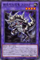 新生代化石竜 スカルガー【ノーマル】CP20-JP010