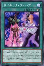 サイキック・ウェーブ【ノーマル】CP20-JP015