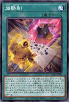 超勝負!【ノーマル】CP20-JP030