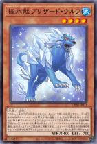 極氷獣ブリザード・ウルフ【ノーマル】CP20-JP031