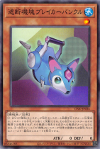 遮断機塊ブレイカーバンクル【ノーマル】CP20-JP036