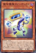 複写機塊コピーボックル【ノーマル】CP20-JP037