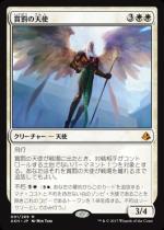 賞罰の天使/Angel of Sanctions(AKH)【日本語】