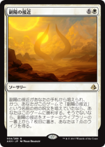 副陽の接近/Approach of the Second Sun(AKH)【日本語】