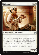 療治の侍臣/Vizier of Remedies(AKH)【日本語】