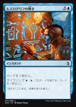 ヒエログリフの輝き/Hieroglyphic Illumination(AKH)【日本語】
