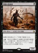戦慄の放浪者/Dread Wanderer(AKH)【日本語】