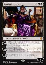 死の権威、リリアナ/Liliana, Death's Majesty(AKH)【日本語】