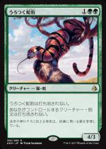 うろつく蛇豹/Prowling Serpopard(AKH)【日本語】