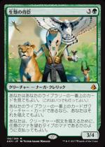 生類の侍臣/Vizier of the Menagerie(AKH)【日本語】