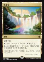 大瀑布/Cascading Cataracts(AKH)【日本語】