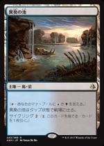 異臭の池/Fetid Pools(AKH)【日本語】