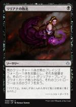 リリアナの敗北/Liliana's Defeat(HOU)【日本語】