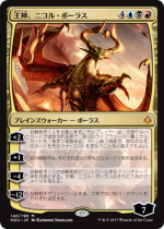 王神、ニコル・ボーラス/Nicol Bolas, God-Pharaoh(HOU)【日本語】