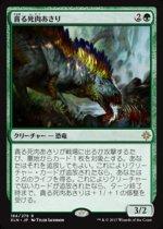 貪る死肉あさり/Deathgorge Scavenger(XLN)【日本語】