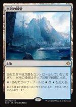 氷河の城砦/Glacial Fortress(XLN)【日本語】
