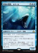 原初の潮流、ネザール/Nezahal, Primal Tide(RIX)【日本語】
