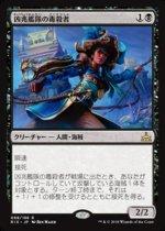 凶兆艦隊の毒殺者/Dire Fleet Poisoner(RIX)【日本語】