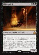 黄昏の預言者/Twilight Prophet(RIX)【日本語】
