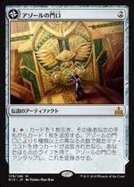 アゾールの門口 // 太陽の聖域/Azor's Gateway // Sanctum of the Sun(RIX)【日本語】