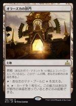 オラーズカの拱門/Arch of Orazca(RIX)【日本語】
