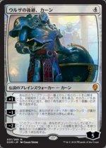 ウルザの後継、カーン/Karn, Scion of Urza(DOM)【日本語】